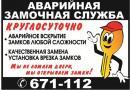 замочная помощь!ключи!замки!, Хабаровск