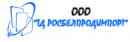 "ООО ""ТД РОСБЕЛПРОДИМПОРТ"", Минск"