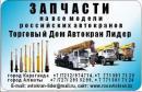 Автокран Лидер, Алматы