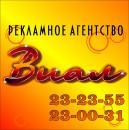 """Рекламное агентство """"Виал"""", Улан-Удэ"""