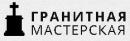 Гранитная Мастерская, Москва