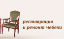 Мастерская СТЭЛ, Домодедово