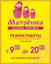"Магазин игрушек ""МАТРЁШКА"", Сочи"