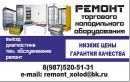 Ремонт холодильников и холодильного оборудования в Пензе, Пенза