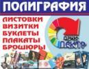 Типография Спектр Друк, Бердичев