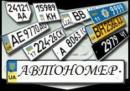ФОП Кухта М.Р. (Автономер і страховка), Бердичев