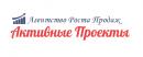 """Агентство Роста Продаж """"Активные Проекты"""", Краснодар"""