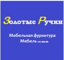 ЗОЛОТЫЕ РУЧКИ, Сыктывкар