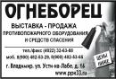ОГНЕБОРЕЦ магазин, Мытищи
