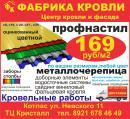 Интернет-магазин «Профнастил Котлас»