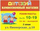 Детский комиссионный магазин, Москва