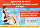 Школа рисования для взрослых и детей, Железногорск