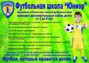"""Футбольная школа """"Юниор"""" в Саратове, Энгельс"""