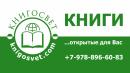Интернет-магазин Книгосвет, Севастополь