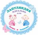 Интернет-магазин «Лапуляндия»
