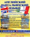 Центр английского и итальянского языков, Барановичи