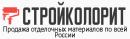 """ООО """"Стройколорит"""", Москва"""