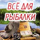 """Рыболовный магазин """" Всё для рыбалки """", Севастополь"""