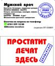 Кабинет доктора Старостина А.Ю., Павлодар