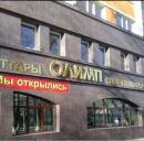 """Магазин спортивных товаров """"Олимп"""", Астана"""