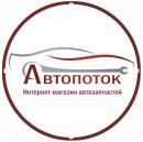 "Интернет-магазин запчастей ""Автопоток"", Караганда"