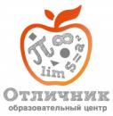 Отличник, репетиторский центр, Ачинск