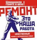 Рем-юг, Краснодар