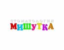 Мишутка, Кострома
