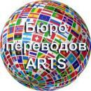 """Бюро переводов """"Arts"""", Санкт-Петербург"""