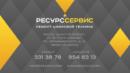 Компьютерная мастерская Ресурс сервис, Санкт-Петербург