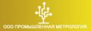 Промышленная метрология, Калининград