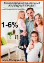 Доступное жилье - Альтернатива ипотеке под 1-6% годовых, Астана