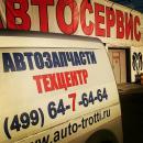 AUTO-TROTTI, Архангельск