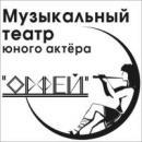 Музыкальный театр юного актера Орфей, Электросталь