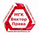МГК Вектор Права, Подольск