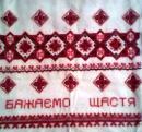 Компания Вольт Энерго, Белая Церковь