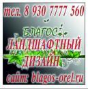 БЛАГОС, Железногорск