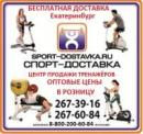 Спорт-доставка, Первоуральск
