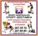 Спорт-доставка, Екатеринбург