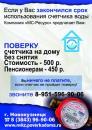 "ООО ""МС-Ресурс"", Новосибирск"
