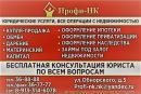 """ООО """"Профи-НК"""", Новокузнецк"""