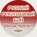 """Русский рукопашный бой Школа """"Кречет"""", Тольятти"""