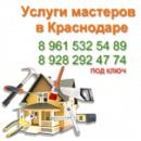 Бригада Мастеров, Краснодар