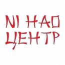"""Центр китайского языка """"Ni hao"""", Астана"""