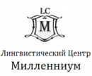 Автономная некоммерческая организация Лингвистический центр «МИЛЛЕННИУМ», Брянск