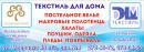 """ООО """"Текстиль Комплекс"""", Красноярск"""