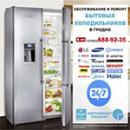 Ремонт холодильников, Гродно