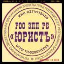 РОО ЗПП РБ «ЮРИСТЪ», Уфа