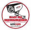Видеонаблюдение, установка, продажа, Астана