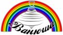 Интернет-магазин «Ванюша»
